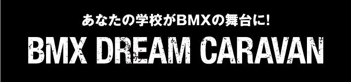 あなたの学校がBMXの舞台に! BMX DREAM CARAVAN