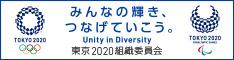 TOKYO 2020|みんなの輝き、つなげていこう。Unity in Diversity 東京2020組織委員会