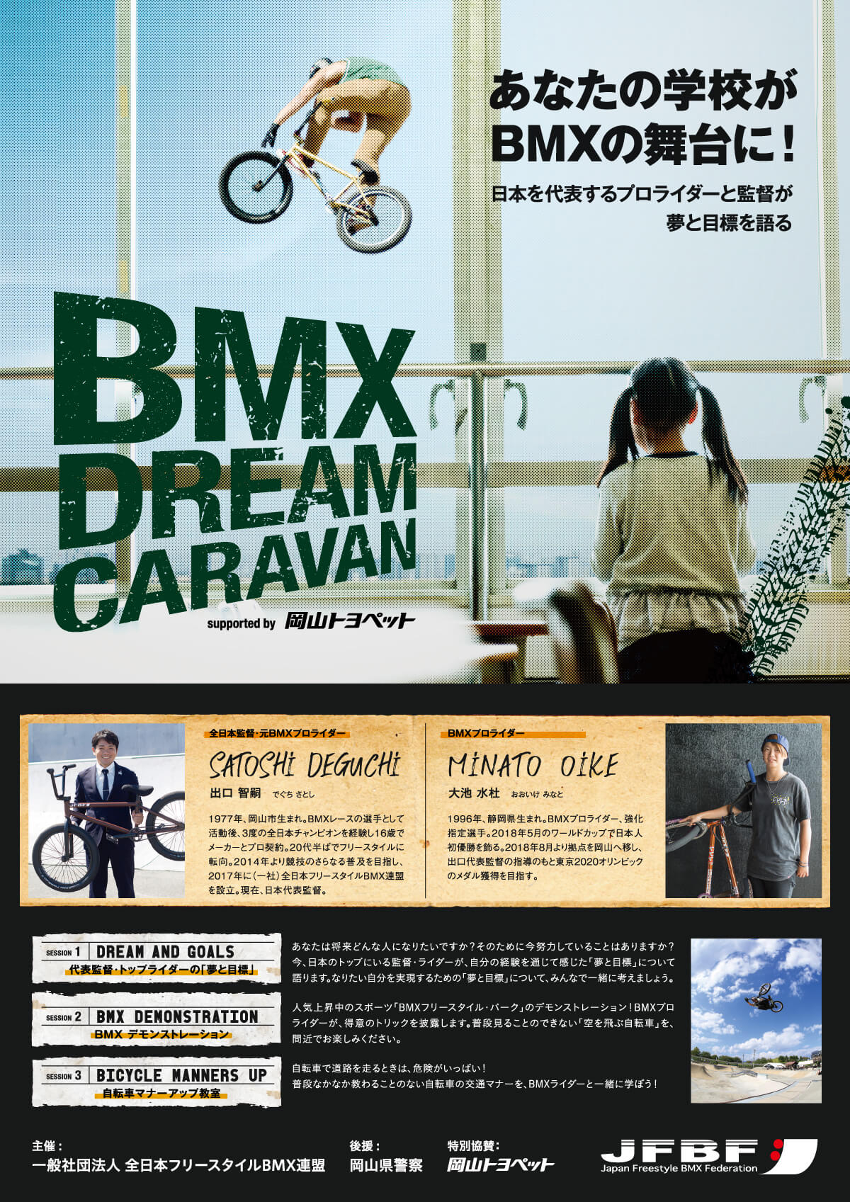BMX DREAM CARAVAN